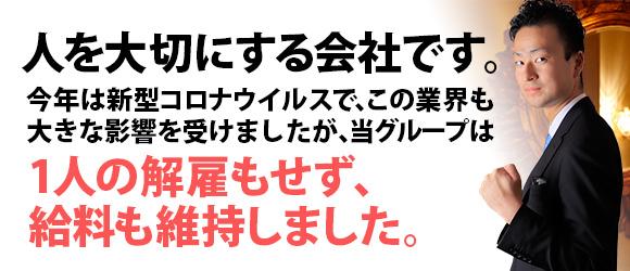 中洲風俗ソープ ティアモ - Ti Amo - 業界大手だから出来る給与システム!!人を大切にする会社です。