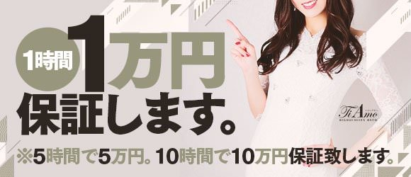中洲風俗ソープ ティアモ - Ti Amo - 1時間1万円保証します