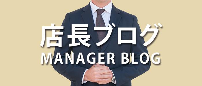 中洲風俗ソープ ティアモ - Ti Amo - 店長ブログ
