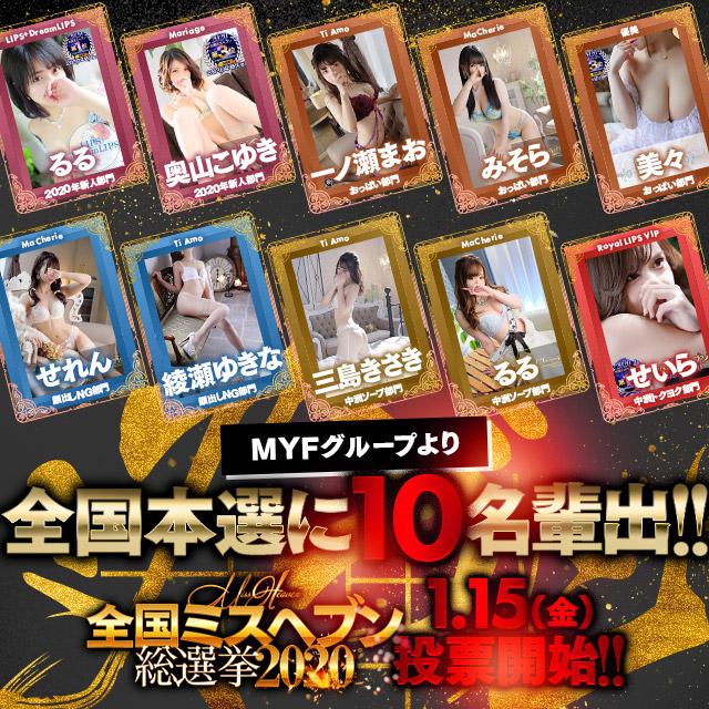 MYFグループから全国へ!!全国ミスヘブン総選挙!!